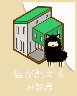 アルパカーサ猫が飼える